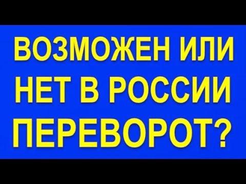 Путин не хочет отдать власть добровольно. Что же говорит народ?