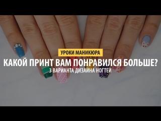 Какой принт вам понравился больше. 3 варианта дизайна ногтей