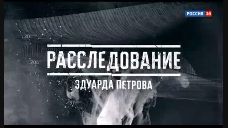 Смертельный номер в 'Немецкой слободе' | Расследование Эдуарда Петрова