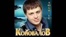 Евгений Коновалов - Три аккорда