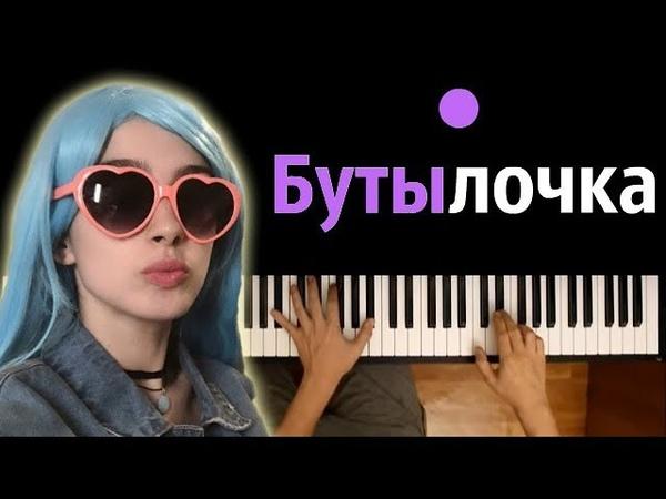 ФРЕНДЗОНА МЭЙБИ БЭЙБИ БУТЫЛОЧКА ● караоке PIANO KARAOKE ● НОТЫ MIDI