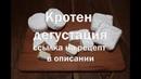 Дегустация раннее приготовленого сыра Кротен и коровьего и козьего молока Ссылка на рецепт в описан