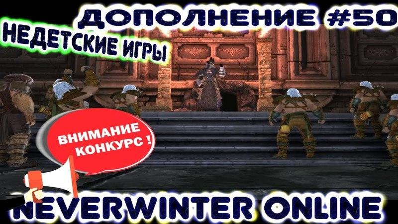 Дополнение 50 (конкурс) - Недетские игры! Neverwinter Online (прохождение)