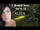 Alien: Isolation. Часть 13. Конец Чужих? Или конец Рипли? С Юлией Фокс.