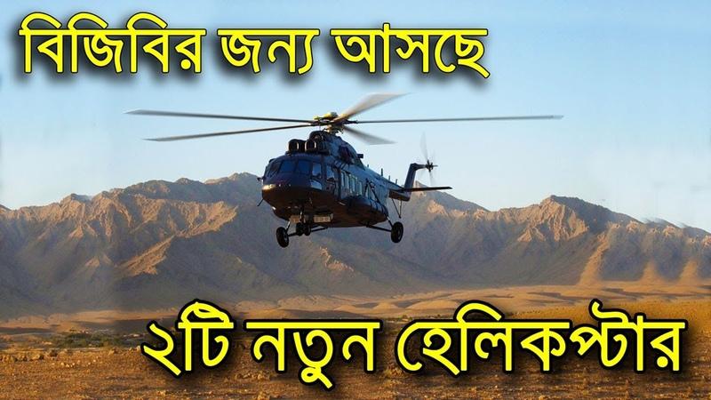অবশেষে আসছে বিজিবির ২টি হেলিকপ্টার | Border Guard Bangladesh Getting Helico