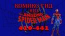 Комикс-Гид 10. The Amazing Spider-Man - оригинальная история.(419-441)