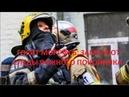 Горит морг ФСБ заметают следы важного покойника № 808