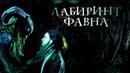 Лабиринт Фавна HDфэнтези, драма, военный2006