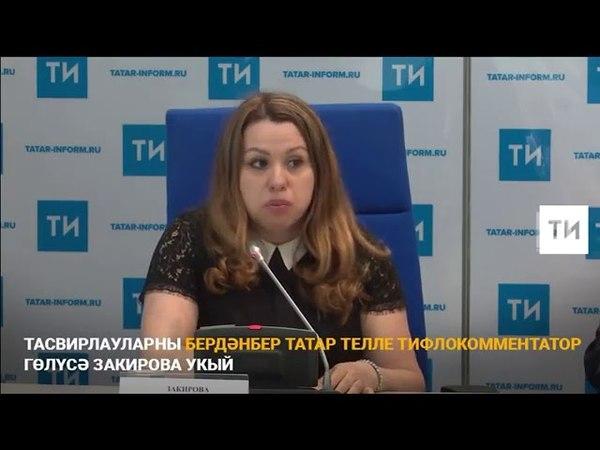 Татар телендә тифлокомментарий бирү буенча беренче проект әзер.