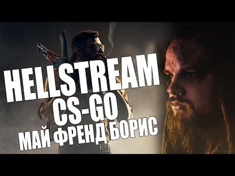 HELLSTREAM   CS-GO AND МАЙ ФРЕНД БОРИС