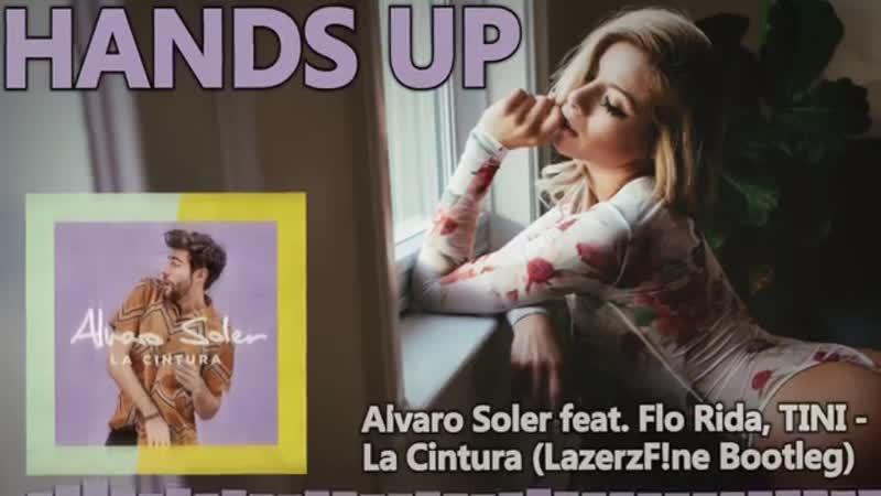 Alvaro Soler feat. Flo Rida, TINI - La Cintura (LazerzF!ne Bootleg Edit)