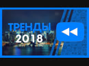 РУССКИЙ ЮТУБ РЕВАЙНД 2018 ТРЕНДЫ РУССКОГО ЮТУБА 2018