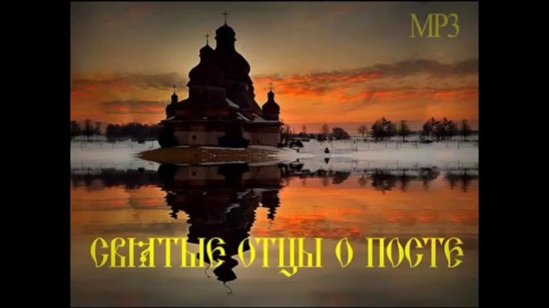 О ПОСТЕ - Святитель Иоанн Златоуст (Св. Отцы о посте)