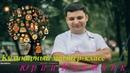 Кулинарный мастер-класс , для детей , Юрий Книжник ЮрийКнижник ПлощадкиФестиваля МосковскиеСезоны