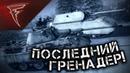 Стрим Модификация 1946 Последний Гренадёр Last Grenadier ★ В тылу врага Штурм 2