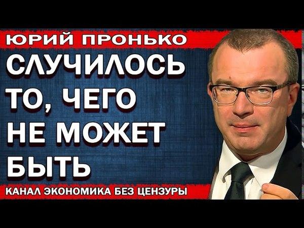 Bce ждaли чeгo yгoднo, нo нe этoгo... Юрий Пронько