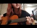 Нервы - Слишком влюблен (cover by me)