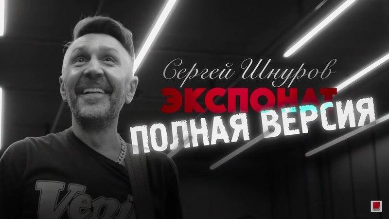Сергей Шнуров. Экспонат [вечно XVII]