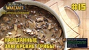 15 Нарезанные зангарские грибы World of Warcraft The Official Cookbook