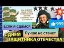 До слез поздравление для настоящих мужчин С 23 февраля с праздником защитники отечества