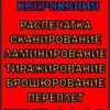 САЛОН оперативной полиграфии