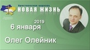 Олег Олейник Чудеса возможны 6 01 2019