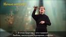11.Толкование и разбор литургии. Начало литургии жестовый язык, озвучка, субтитры