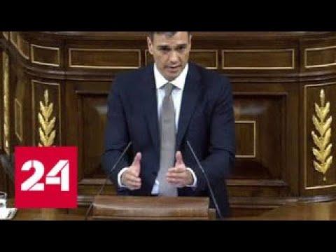 В Испании парламент вынес вотум недоверия правительству Мариано Рахоя - Россия 24