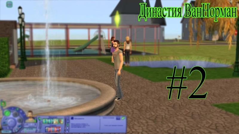 Sims 2 Династия ВанНорман 2