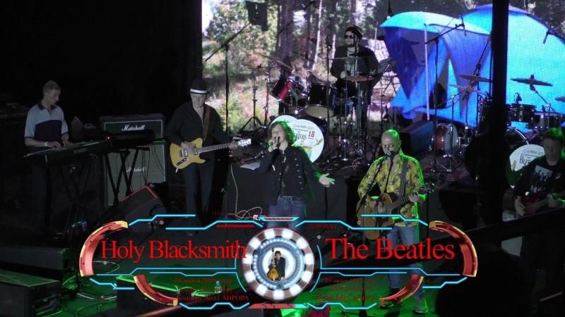 Санкт-Петербург - Аврора Холл. The Beatles - День рождения Пола Маккартни. Holy Blacksmith. Видео - Александр Травин