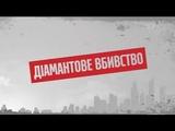 Діамантове вбивство – Секретні матеріали
