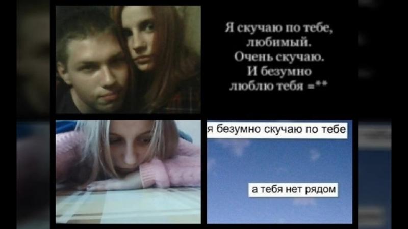 мой любимый люблю тя .... буду ждать тебя скучаю((
