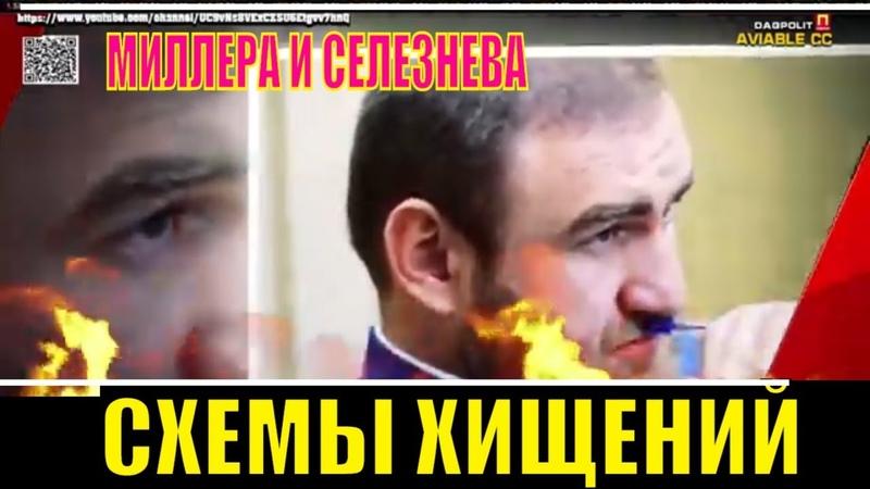 Арашуковы дают информацию о Кирилле Селезнёве и об Алексее Миллере
