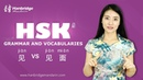 Hanbridge mandarin HSK Grammar:How to differentiate 见 and 见面