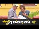 Дворик. 124 серия 2010 Мелодрама, семейный фильм @ Русские сериалы
