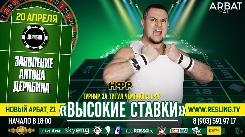 НФР Реслинг турнир Высокие ставки заявление Антона Дерябина