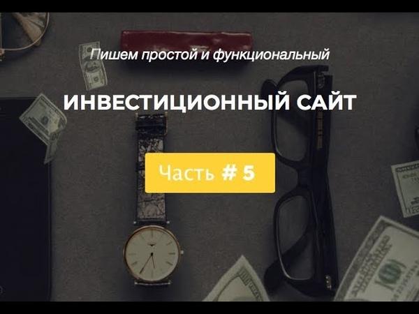 PHP Пишем инвестиционный сайт HYIP Вывели тарифы на главной Мелкие доработки Часть 5