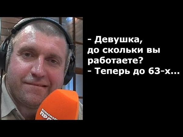 Дмитрий ПОТАПЕНКО - Работать дольше и жить счастливее!