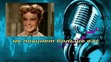 Людмила Гурченко - Песенка о хорошем настроении, караоке DJSerj