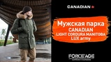 Мужская парка CANADIAN light cordura manitoba lux army
