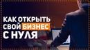 Как открыть свой бизнес с нуля. Реальная схема заработка 50 000 рублей за месяц