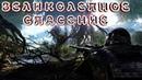 Великолепное спасение ◈ Sniper: Ghost Warrior 2 [4]