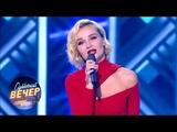 Полина Гагарина-Выше головы. Субботний вечер с Николаем Басковым от 15.12.18