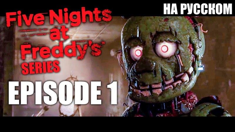 Five Nights At Freddy's Series ► Анимация 1 на русском | Пять Ночей у Фредди Анимация 1 | ФНАФ