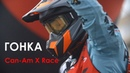 Can-Am X Race - честная гонка!