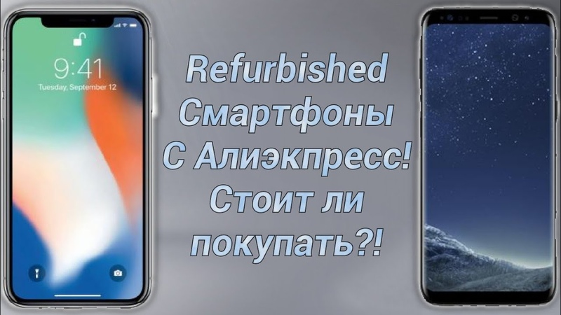 Правда о восстановленных смартфонах с Алиэкпресс! Стоит ли покупать Refurbished смартфоны.
