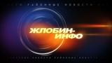 Жлобин-Инфо 3 декабря 2018 г