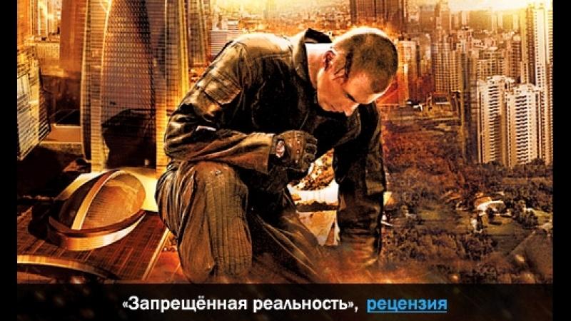 Live Мир Кино Фантастика боевик 2009