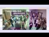 Юлия Зайченкова. Гурджиевские движения.