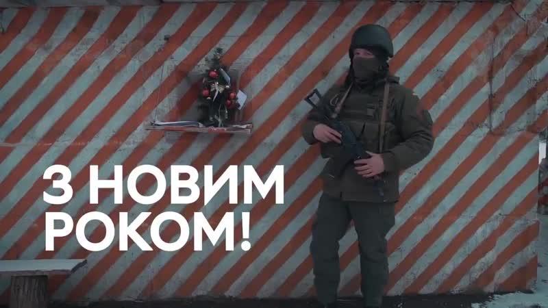 Військові зі Сходу привітали українців з Новим роком!
